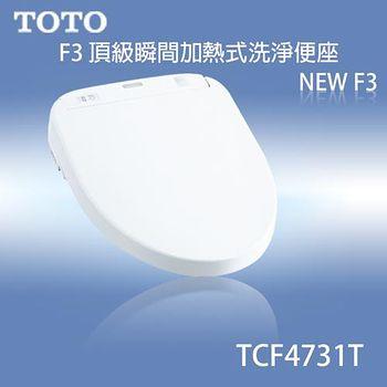 TOTO TCF4731T F3 瞬間加熱式 究極超薄型溫水洗淨便座 (不含安裝)