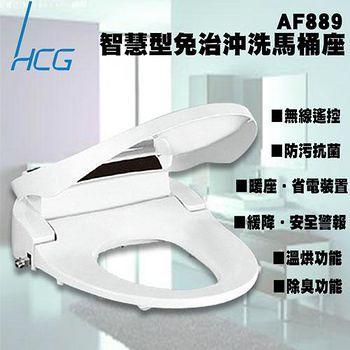 HCG和成 AF889(L) 頂級智慧免治馬桶座 (不含安裝)
