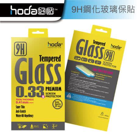 HODA ASUS Zenfone 2 Laser 5吋 ZE500KL 9H鋼化玻璃保護貼 0.33m