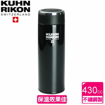 《瑞士Kuhn Rikon》輕羽量真空保溫瓶430CC亮黑