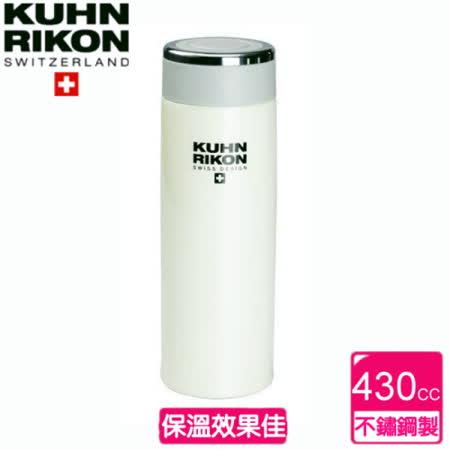 《瑞士Kuhn Rikon》輕羽量真空保溫瓶430CC純白
