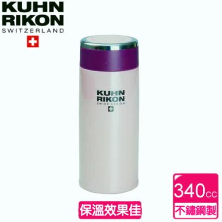 《瑞士Kuhn Rikon》輕羽量真空保溫瓶340CC 粉紫