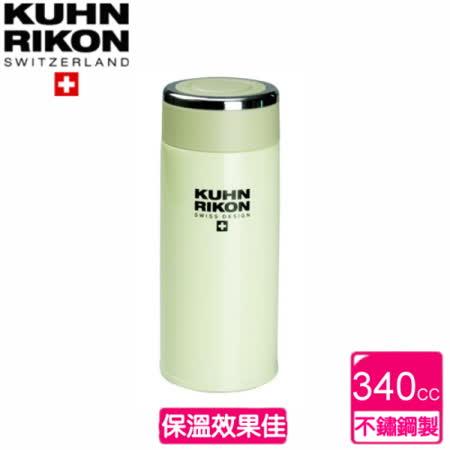 《瑞士Kuhn Rikon》輕羽量真空保溫瓶340CC 粉綠