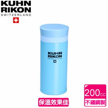 《瑞士Kuhn Rikon》輕羽量保溫瓶水藍色 200CC