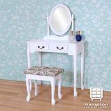 漢妮Hampton蘿拉古典化妝桌椅組-白色