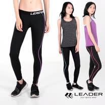 【Leader】女性專用 colorFit運動壓縮緊身褲