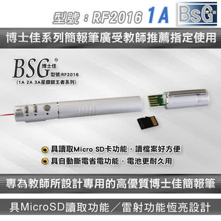 博士佳BSG RF2016-1A恆亮雷射星鑽銀王者系列紅光雷射簡報筆