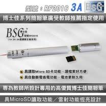 博士佳BSG RF2016-3A恆亮雷射星鑽銀王者系列紅光雷射簡報筆