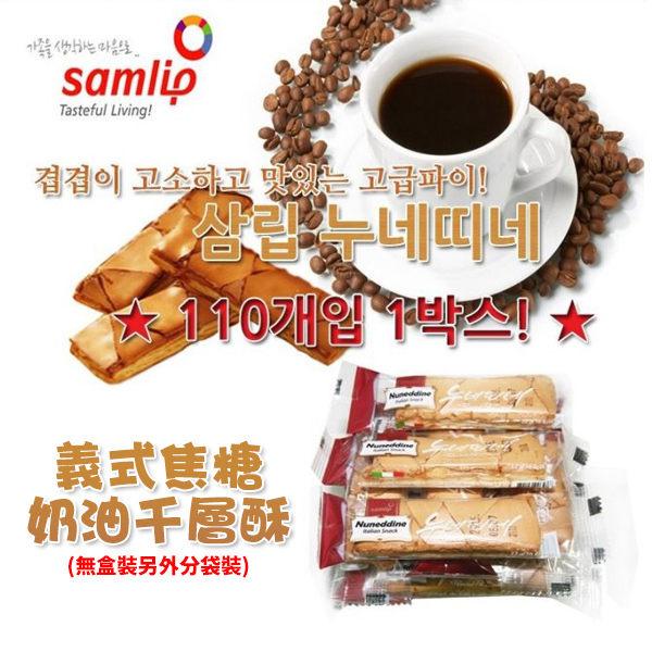 Samlip SPC小酥餅 義式焦糖奶油千層酥 12g^~20入