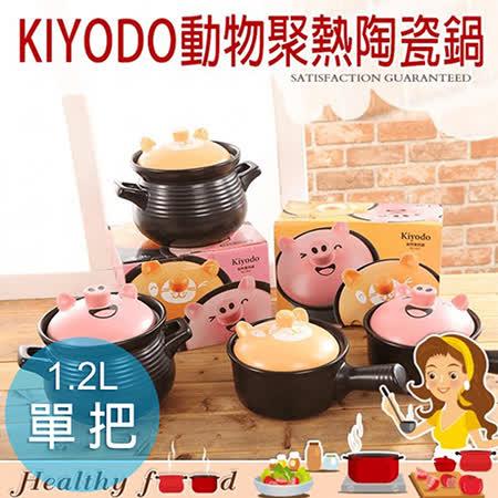 KIYODO 卡通聚熱陶瓷砂鍋 單把湯鍋 泡麵鍋 1.2L