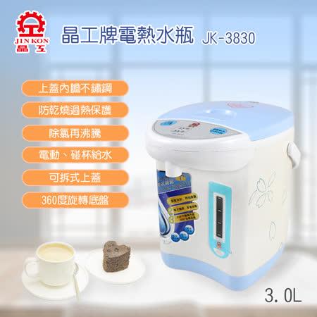 【私心大推】gohappy快樂購物網【晶工牌】3.0L電動熱水瓶 JK-3830效果好嗎遠 百 影 城