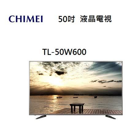 贈送HDMI線2M+視訊盒 CHIMEI奇美50吋LED液晶顯示器TL-50W600(公司貨)