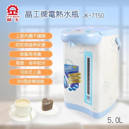 【真心勸敗】gohappy 線上快樂購【晶工牌】5.0L電動熱水瓶 JK-7150價錢台南 大 遠 百 地址
