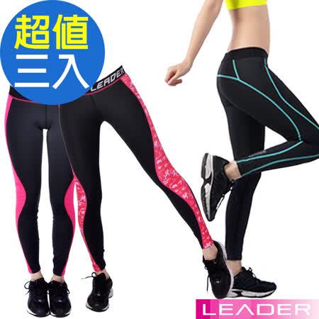 (團購)【Leader】女性專用 colorFit運動壓縮緊身褲(超值三入)