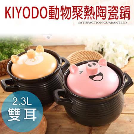 KIYODO卡通聚熱陶瓷砂鍋 雙耳湯鍋 泡麵鍋 小火鍋  2.3L