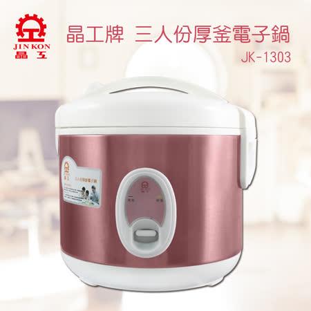 【晶工牌】3人份厚釜電子鍋 JK-1303