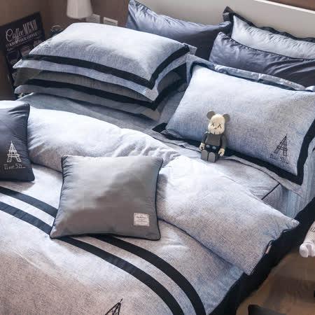 OLIVIA 《奧斯汀 淺灰藍》 雙人鋪棉床罩五件組