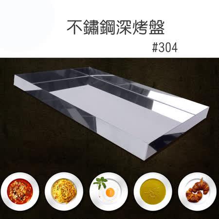 304不鏽鋼深烤盤