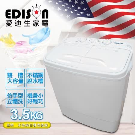 【EDISON 愛迪生】3.5KG超大容量雙槽迷你洗衣機(E0732-D)