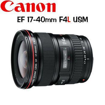 CANON EF 17-40mm F4L USM 廣角變焦鏡頭 (平輸)-送KENKO 77mm REAL PRO MC  防潑水多層鍍膜保護鏡