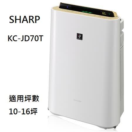SHARP 夏普 水活力增強系列 空氣清淨機 KC-JD70T-W(公司貨)