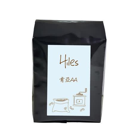 Hiles精選肯亞AA咖啡豆227g/半磅(HE-M07)
