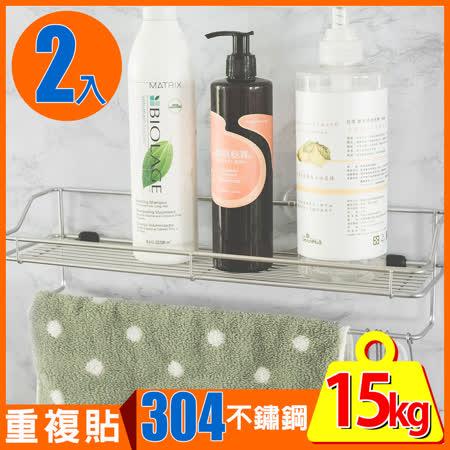 《Peachy life》新一代霧面無痕貼系列-304不鏽鋼浴室毛巾置物架(2入組)