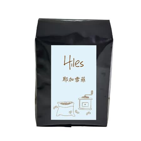 Hiles耶加雪菲咖啡豆227g/半磅(HE-M08)