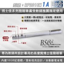 博士佳BSG RF2016M-1A恆亮雷射星鑽銀紅光雷射簡報筆(內建16G)
