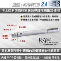 博士佳BSG RF2016M-2A恆亮雷射星鑽銀紅光雷射簡報筆(內建16G)