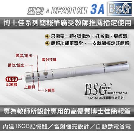 博士佳BSG RF2016M-3A恆亮雷射星鑽銀紅光雷射簡報筆(內建16G)