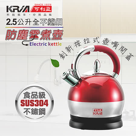 【私心大推】gohappy【KRIA可利亞】2.5公升全不鏽鋼防塵電煮壺 KR-396R價錢大 遠 百 影 城