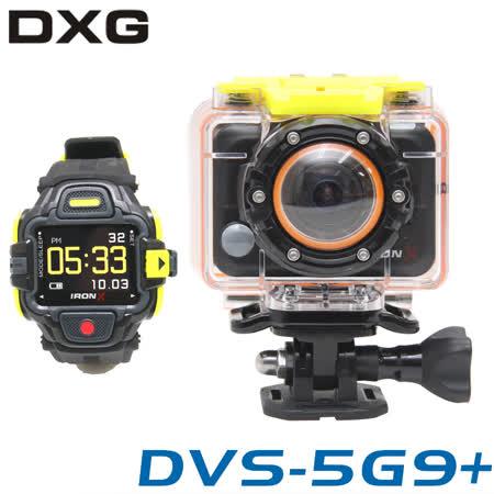 DXG IRONX 運動攝影機DVS-5G9+(附遙控腕錶)