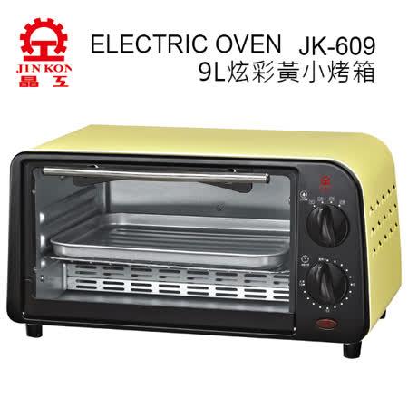 【晶工牌】9L雙旋鈕烤漆電烤箱 JK-609