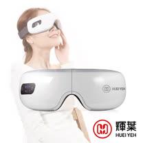 輝葉 晶亮眼-氣壓式加熱眼部按摩器(2色)