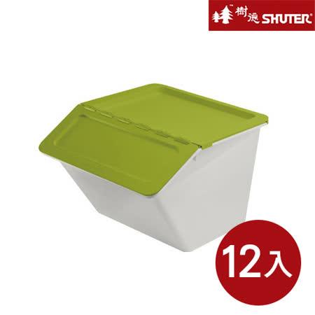 【SHUTER樹德】小河馬可疊式收納箱(22L) 12入