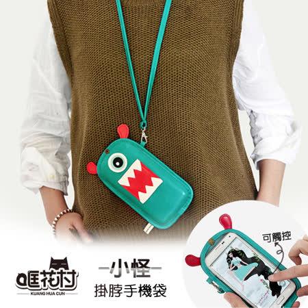 【哐花村】小怪 掛脖 觸控手機包 手機袋 手機套 出遊 適用5.5吋以下手機