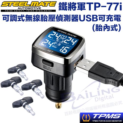 鐵將軍TP-77i點煙器型可調式無線胎壓偵測器USB可供電_胎內式【3年8萬公里保固】不含安裝