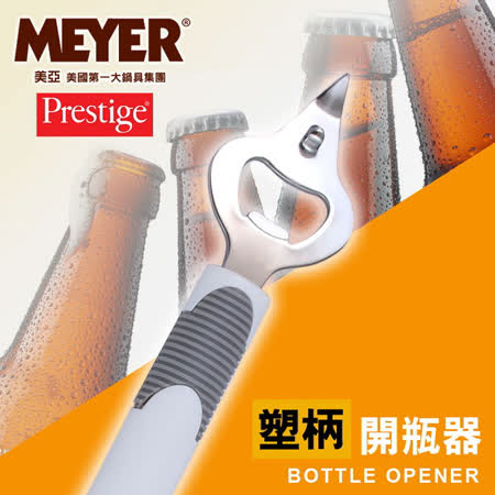 【MEYER】美國美亞PRESTIGE經典系列開瓶器