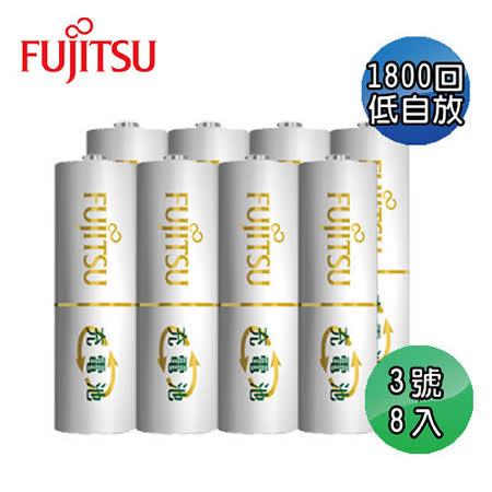 FUJITSU富士通 低自放1900mAh充電電池(3號8入)