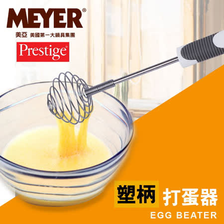【MEYER】美國美亞PRESTIGE經典系列打蛋器