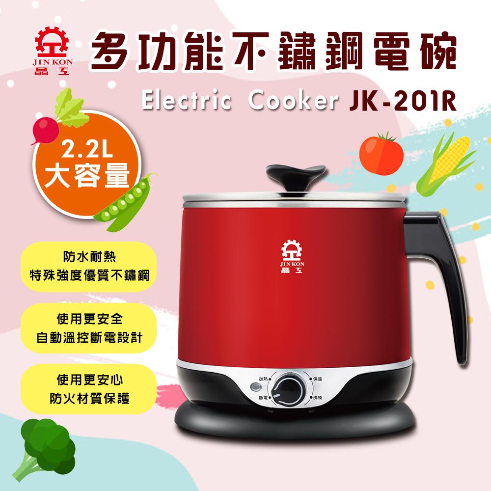 【晶工牌】2.2L多功能電碗 JK-201R
