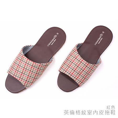 【333家居鞋】英倫格紋室內皮拖鞋-紅色