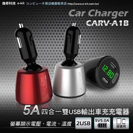 逸奇e-Kit  5A 四合一雙USB車充 CARV-A1B (三款-三色)