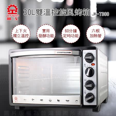 【晶工牌】30L雙溫控旋風烤箱JK-7300
