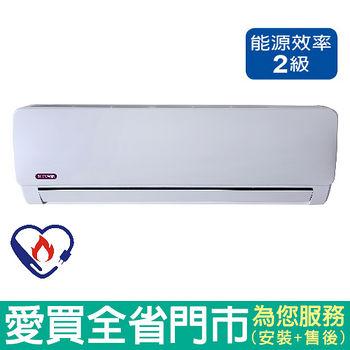 松立分離式冷氣3-5坪CI-286K/CO-286K_含配送到府+標準安裝