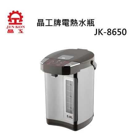 【網購】gohappy【晶工牌】5公升電熱水瓶 JK-8650好嗎愛 買 電子 發票