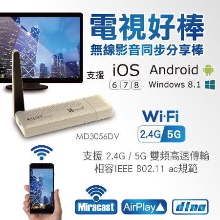人因MD3056DV Air Stick 2.4G/5G雙模無線影音分享棒