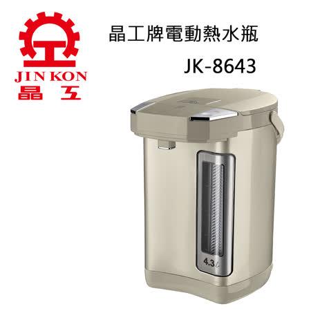 【好物推薦】gohappy快樂購物網【晶工牌】4.3L電動熱水瓶JK-8643效果好嗎愛 買 酒