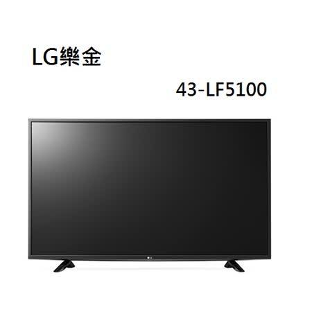 贈送HDMI線2M LG樂金 43型LED液晶電視43LF5100 (公司貨)